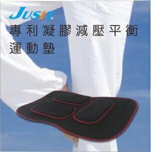 【JUSIT加喜專利凝膠減壓平衡運動墊】多用途功能性專利設計含SGEL醫療等級凝膠MIT台灣製CP值超高首選非矽膠,乳膠,記憶泡棉
