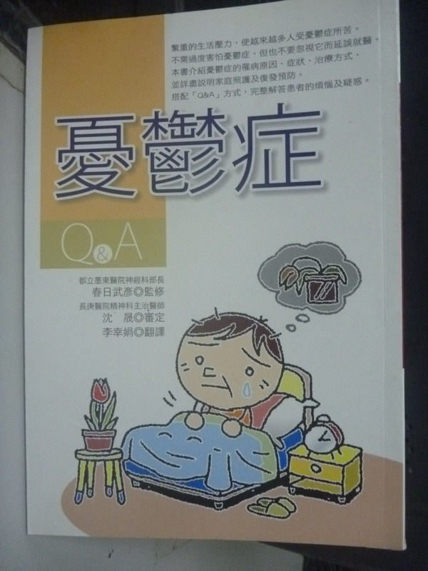 【書寶二手書T7/醫療_IGJ】憂鬱症_春日武彥
