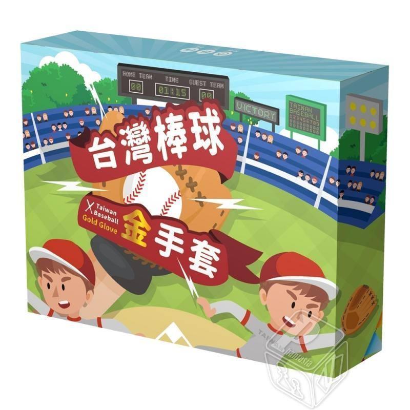 台灣棒球金手套(Taiwan Baseball Gold Glove)