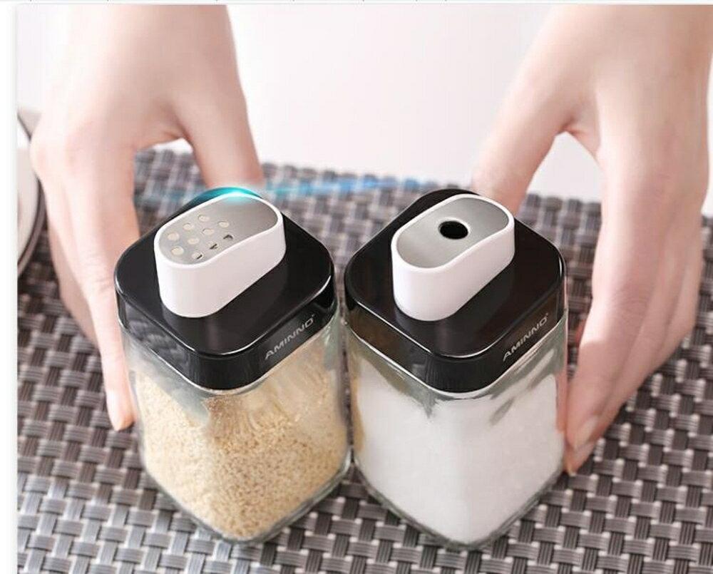 調味罐 固體調料瓶2件套裝 胡椒辣椒孜然粉調味罐 鹽罐白糖雞精瓶    瑪麗蘇