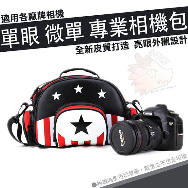 美國風 相機包 單眼 側背包 黑星款 攝影包 單眼包 Sony nex 5T 5R A7R A20 A55 A77 RX1 A5100 A6300 A5000 A6500