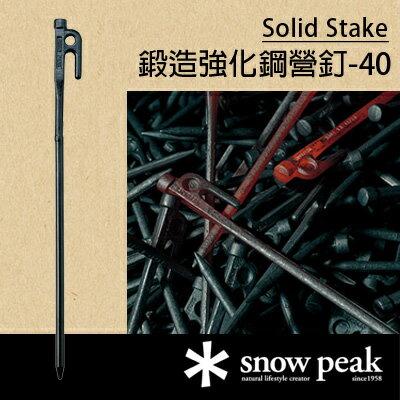 【鄉野情戶外用品店】 Snow Peak |日本| 鍛造強化鋼營釘-40/R-104 【40cm】