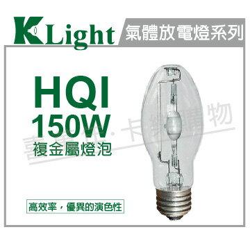 K-LightMETALHALIDELAMPHQI150WE27220V複金屬燈泡_KL090001