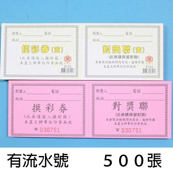 抽獎卷 摸彩券 萬國6121R 抽獎券 摸彩卷 / 一包10本入(每本50張)共500張入 { 定35 } ~有流水號 0