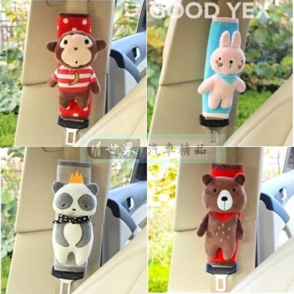 權世界@汽車用品卡通造型立體玩偶可愛超卡哇伊安全帶保護套1入KSA-001-五種樣式選擇