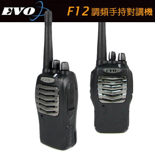 EVO F12 業務型免執照無線電對講機/長距離 音量大 聲音清晰 IP55 防水