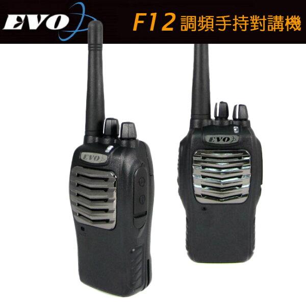 EVOF12業務型免執照無線電對講機長距離音量大聲音清晰IP55防水◆送史努比湯杯