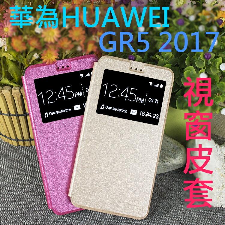 【視窗】華為 HUAWEI GR5 2017版 BLL-L22 5.5吋 榮耀6X 視窗皮套/書本式翻頁/保護套/支架斜立展示/軟套
