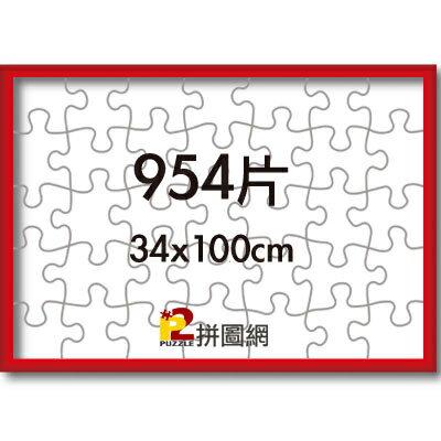 P2拼圖網:鮮紅-954片鋁框