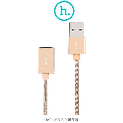 【愛瘋潮】HOCO UA2 USB 2.0 延長線 充電 傳輸