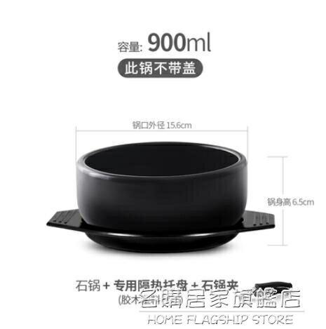 韓式石鍋拌飯專用碗韓國大醬湯煲仔飯日式小砂鍋燉鍋煲湯家用燃氣 NMS 摩可美家