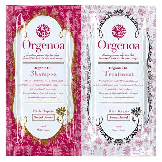 Orgenoa 寶石修護體驗組 (香草麝香) (洗髮10ml+潤髮10ml)