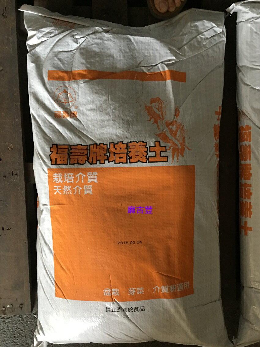 福壽牌培養土 75公斤裝 有機植栽介質 固態 粉狀 肥製(複)字第0085171號