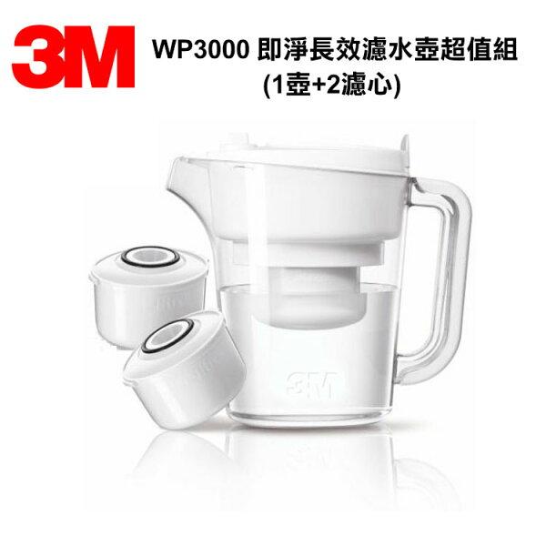 3M經典款即淨長效濾水壺WP3000(1壺+2濾心)