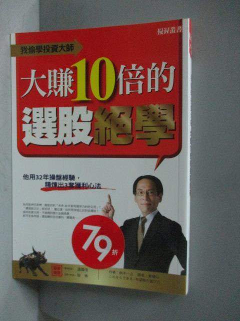 ~書寶 書T7/投資_MRR~我偷學投資大師大賺10倍的選股絕學_鈴木一之