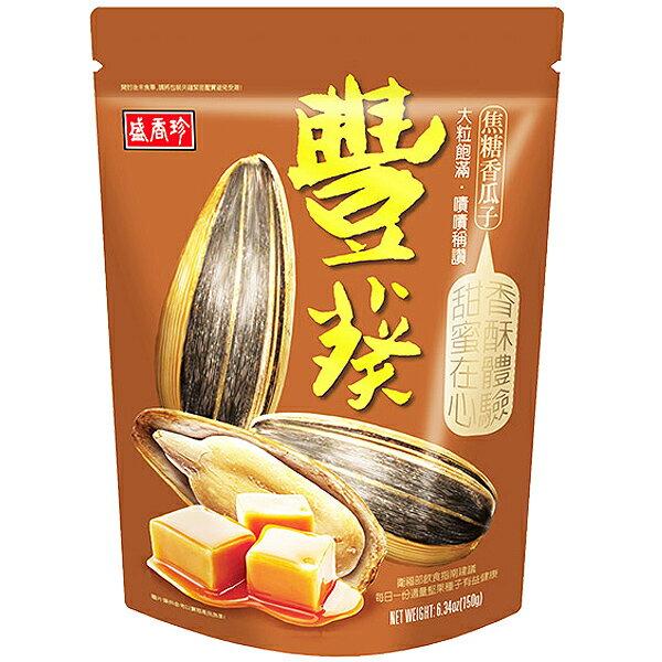 盛香珍 豐葵 焦糖香瓜子 150g【康鄰超市】