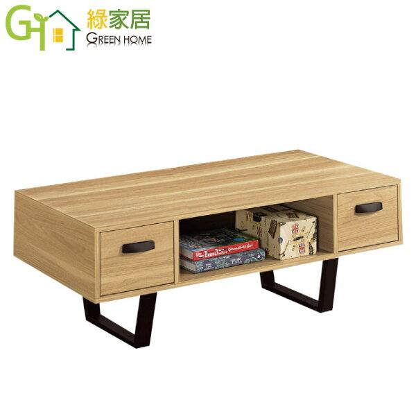 【綠家居】羅杜南時尚4尺木紋大茶几