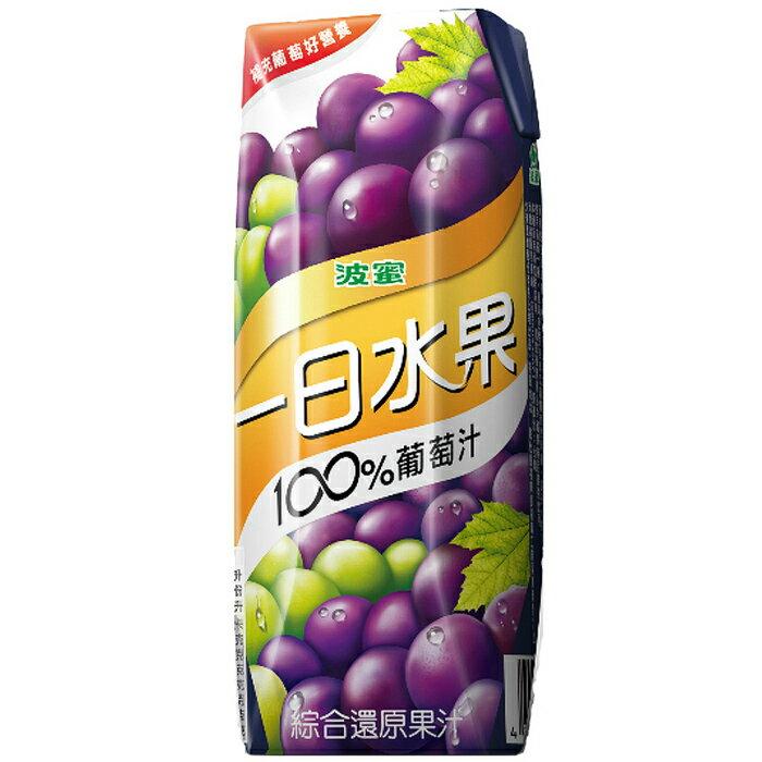 波蜜 一日水果100%葡萄汁 250ml(3入)/組【康鄰超市】