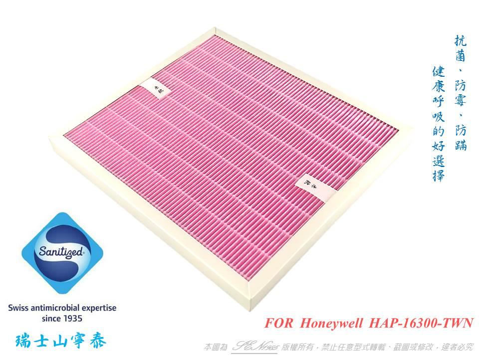 【米歐 HEPA 濾心】瑞士 山寧泰抗菌 適用 適用 Honeywell 16300 空氣清淨機 濾網 同 HEP-16300-TWN