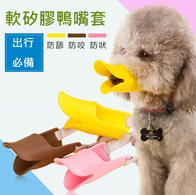 日本 寵物鴨嘴套 寵物口套 防狗吠 防舔 防亂吃 防吠 寵物防舔 嘴套