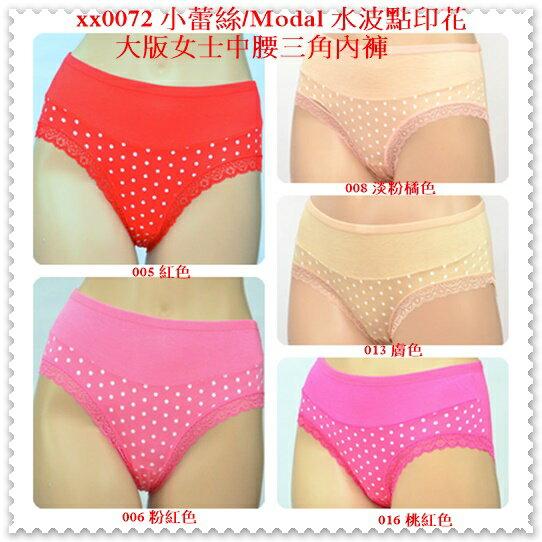 [10件組 $55/件] 小蕾絲/Modal 水波點印花大版女士中腰三角內褲 腰圍 70~84 cms 可穿