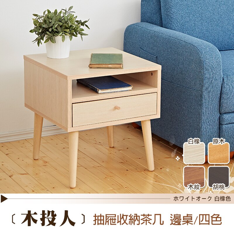 日本熱賣【123木投人】小茶几 / 邊几 / 床頭櫃‧天然實木椅腳 ★班尼斯國際家具名床 1