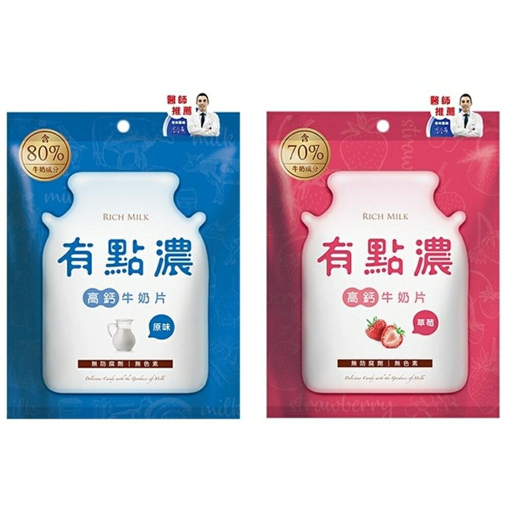 有點濃 高鈣牛奶片(50g) 款式可選【小三美日】◢D782465