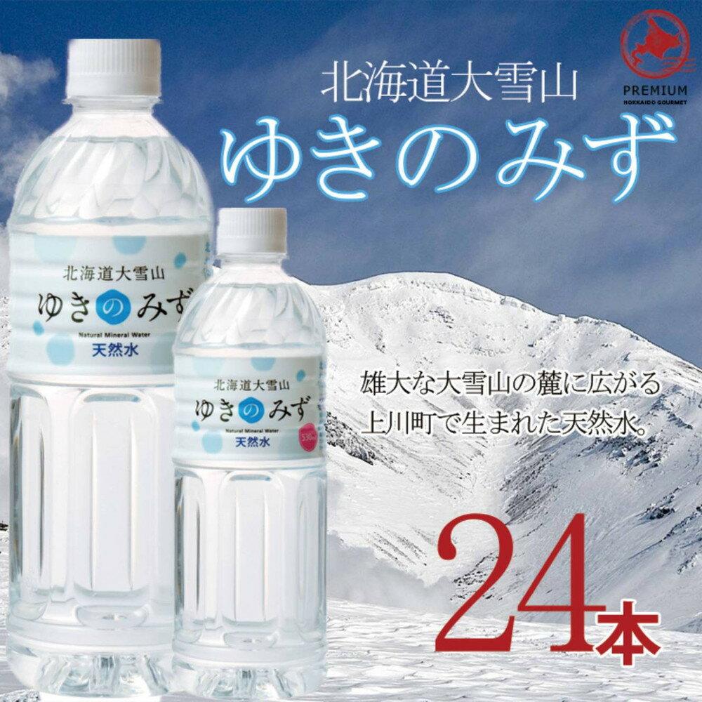北海道大雪山天然礦泉水 550ml/罐