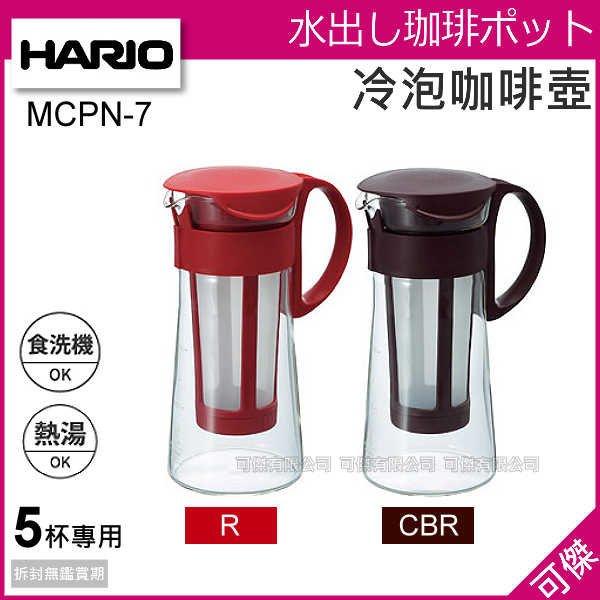 可傑 日本 HARIO 冷泡咖啡壺 冰釀咖啡壺 冷泡壺 MCPN-7R 紅 / MCPN-7CBR 咖啡 600ml