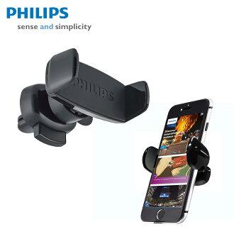 【PHILIPS】360度旋轉夾式 冷氣出風孔專用手機車架 DLK13011