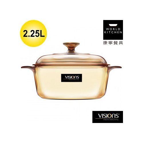 免運費 美國康寧 Visions 2.25L晶彩透明鍋 VS22