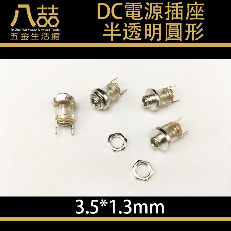 DC電源插座 3.5*1.3mm 半透明圓形 帶螺母2腳立式 迷你插座 插座 DC插座