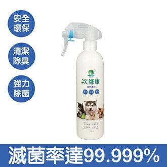雙寶居家保健生活館:次綠康寵物專用除菌清潔液350ml次氯酸寵物用殺菌除味除臭