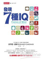 發現7種IQ:《心智解構》全球暢銷30年紀念版 | 拾書所