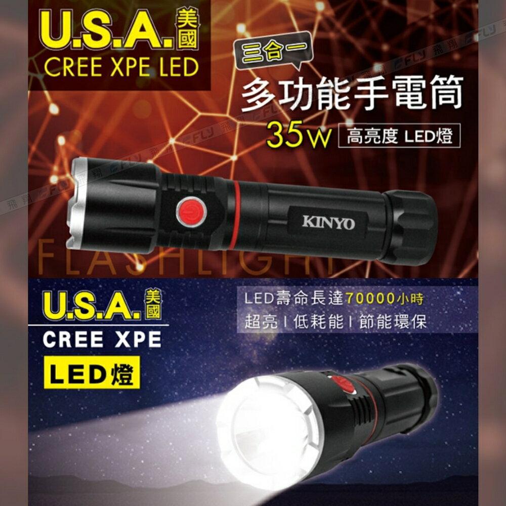 《飛翔3C》KINYO 耐嘉 LED-509 三合一多功能照明 LED 手電筒│公司貨│底部磁吸 工作燈 登山露營