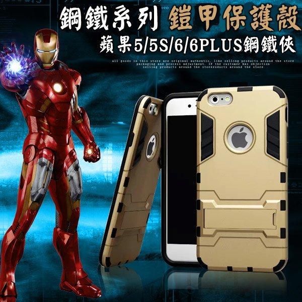 iPhone 6/6S PLUS I5 5S A7 三星 鋼鐵盔甲 鋼鐵人 耐摔 防摔 保護殼 手機殼