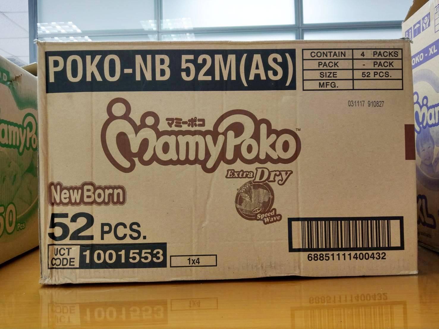 滿意寶寶【Mamy Poko】瞬潔乾爽 尿布全系列 M 2