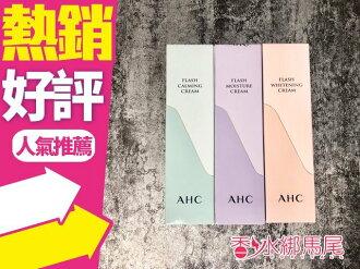 韓國 A.H.C 瞬間亮白素顏霜 30ml 3款可選(粉/ 紫/ 綠)◐香水綁馬尾◐