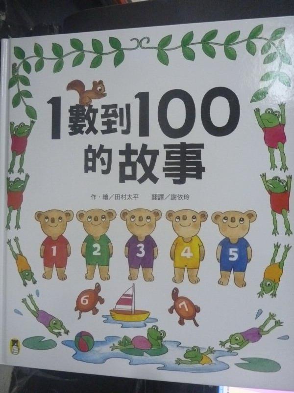 【書寶二手書T6/少年童書_ZBL】1數到100的故事_田村太平