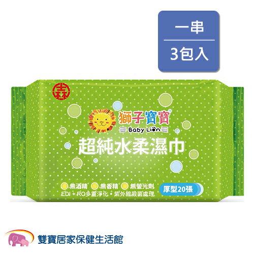 獅子寶寶 超純水柔濕巾 濕紙巾 厚型(20抽) 3包/串
