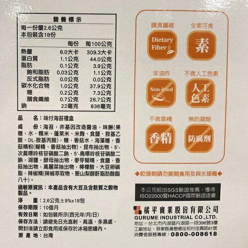 橘平屋 味付海苔禮盒(2.6g18入) [大買家]
