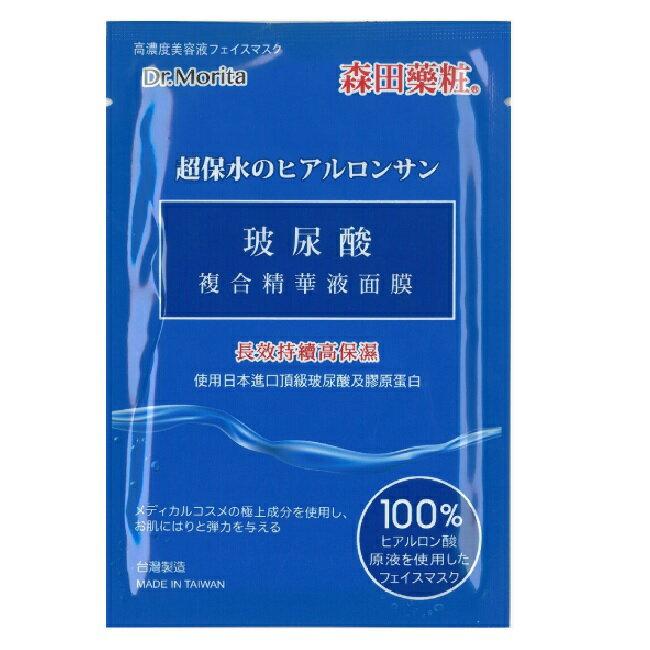 森田藥?玻尿酸複合精華液面膜1入 1