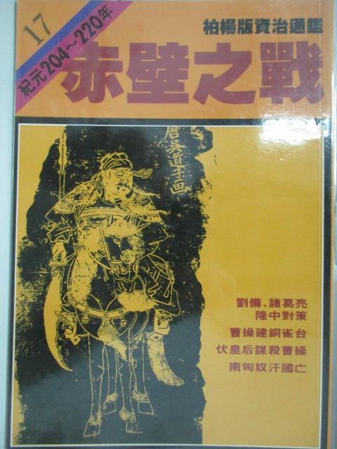 【書寶二手書T9/歷史_OAX】赤壁之戰-通鑑17_柏楊, 司馬光