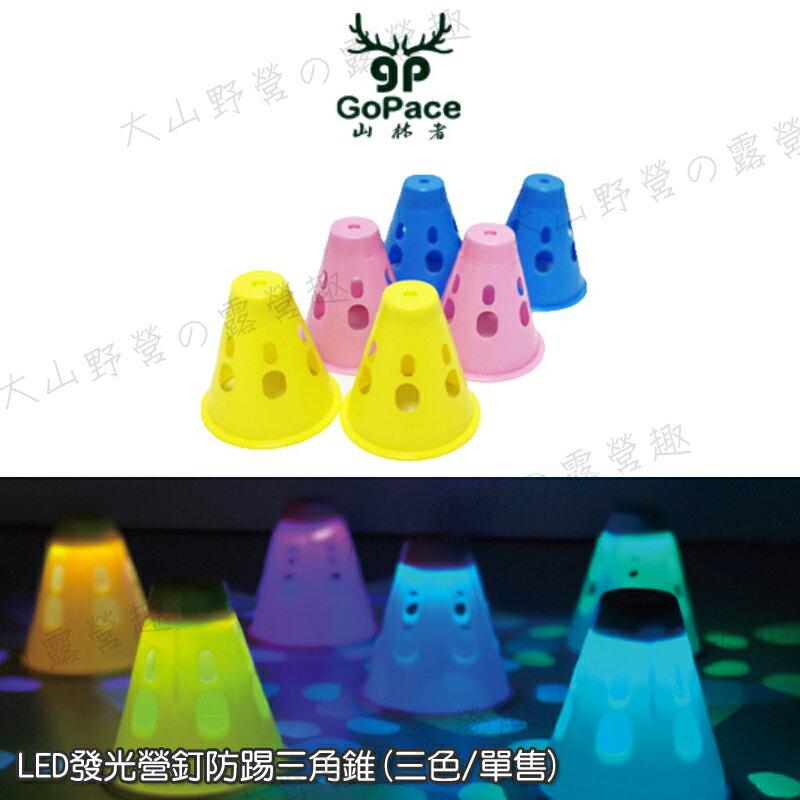 【露營趣】買10送收納袋 GoPace GP-17674 LED發光營釘防踢三角錐 (單入) 營釘帽 防踢杯 警示錐 營繩燈