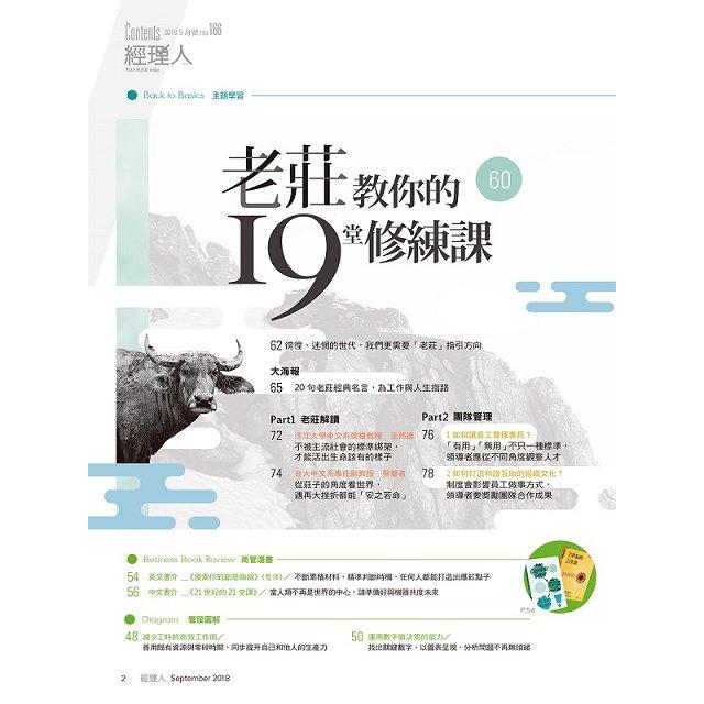 經理人月刊9月2018第166期