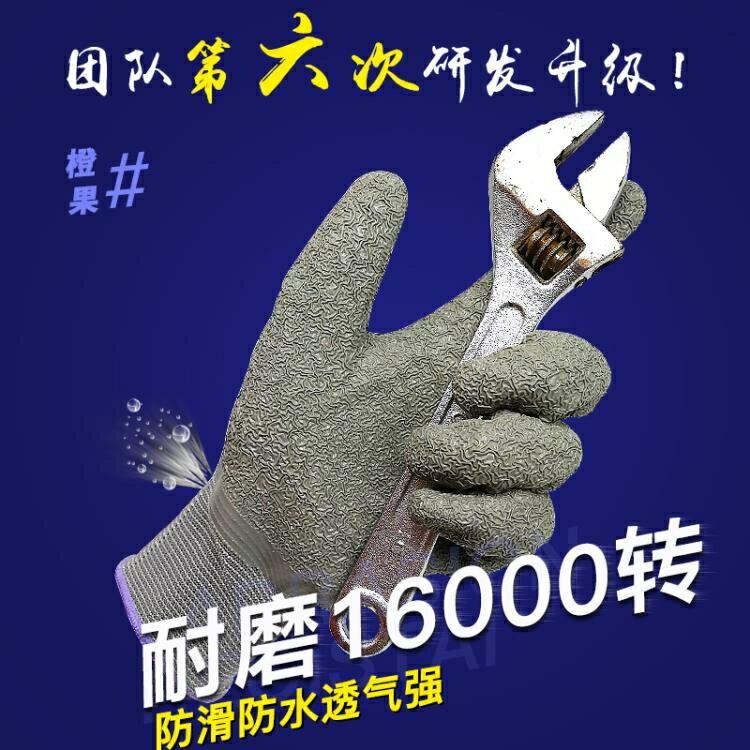 橙果勞保手套浸膠加厚耐磨工作防護發泡手套防水防滑工人工地干活 愛尚生活