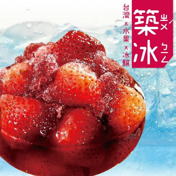 【海鮮主義】戀戀草莓(400g包)★100%純釀水果x純天然水果果肉吃的到!