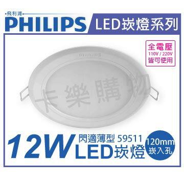 PHILIPS飛利浦 LED 59511 閃適 超薄 12W 4000K 自然光 全電壓 12cm 崁燈  PH430526