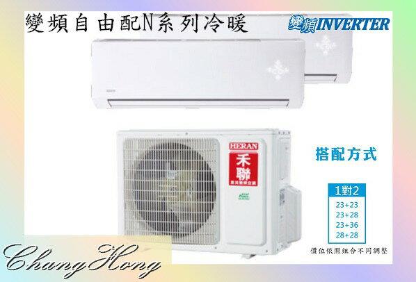 EIf含基本安裝禾聯 1級 變頻 冷暖 一對三冷氣 HM3-N651H HI-N231*3H /4坪+ 4坪+4坪