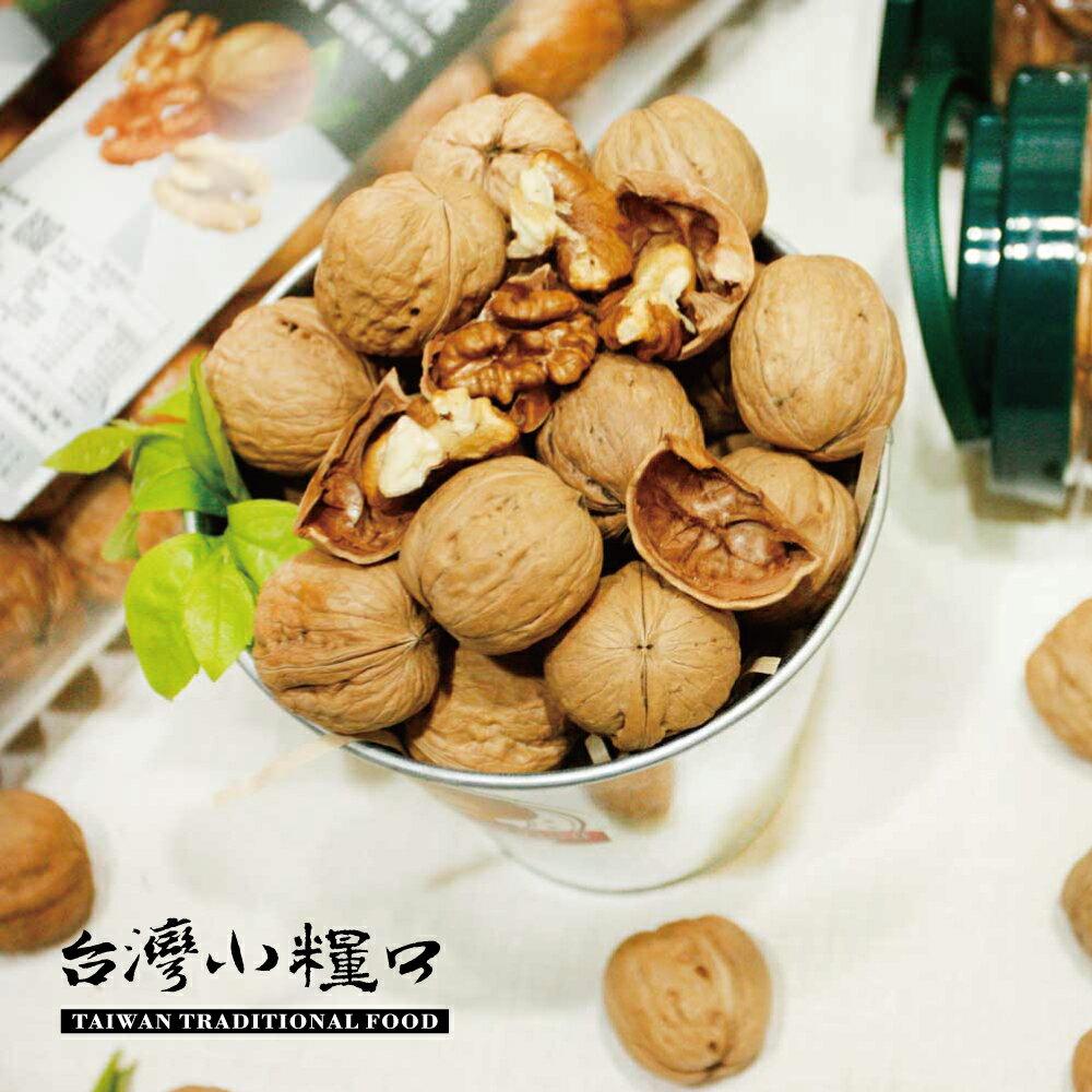 【台灣小糧口】香脆堅果 ● 糖燒核桃480g罐 - 限時優惠好康折扣
